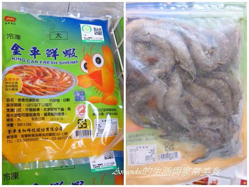 金車水產養殖-冷凍鮮蝦