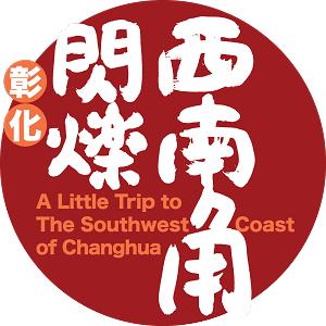 2014公版西南角Logo