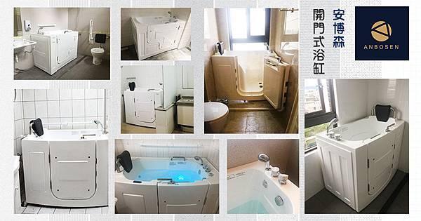 1200x628 浴缸集合圖.jpg
