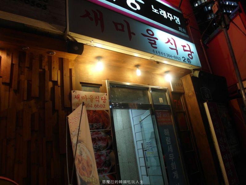韓國│不可錯過的連鎖烤肉店─新村食堂(새마을식당)