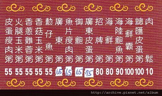 [頤禾園廣東粥Menu]菜單價目表網誌食記   臺中東海電話地址 @ 查價網誌 :: 痞客邦