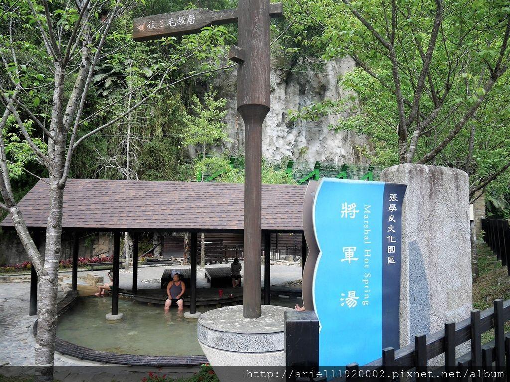 [台灣旅遊景點] 新竹.五峰|張學良文化園區【清泉溫泉】將軍湯~天然碳酸氫鈉泉~泡腳
