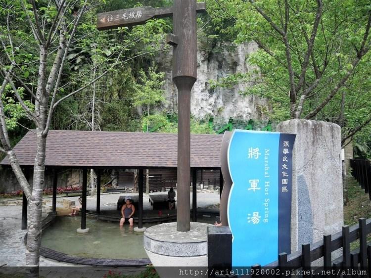 [台灣旅遊景點] 新竹.五峰 張學良文化園區【清泉溫泉】將軍湯~天然碳酸氫鈉泉~泡腳