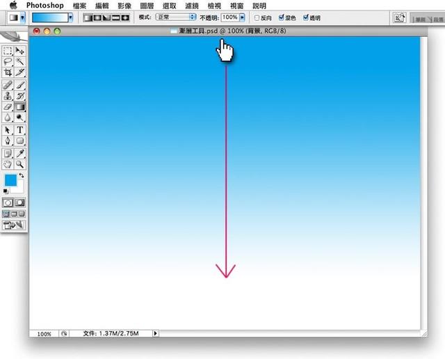 漸層工具使用【Photoshop教學】 @ 奧米加 :: 痞客邦