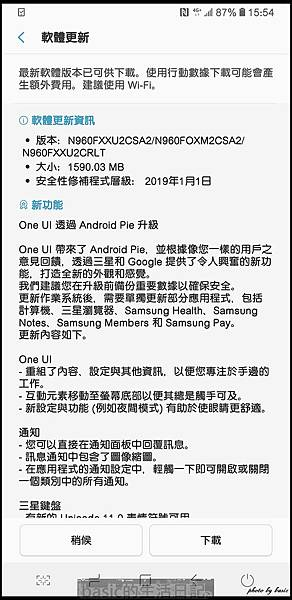 Note9升級Android9.0與one UI囉….