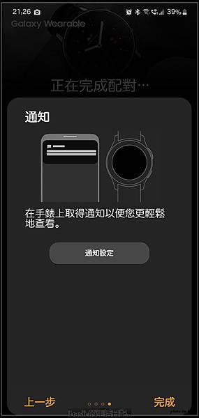 nEO_IMG_Screenshot_20191025-212609_Watch Active2 Plugin