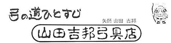 山田吉邦弓具店