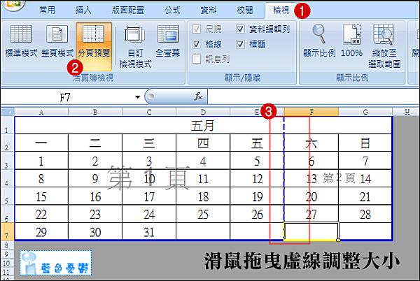 【Excel】分頁預覽-快速調整列印範圍 @ 藍 色 憂 鬱 :: 痞客邦
