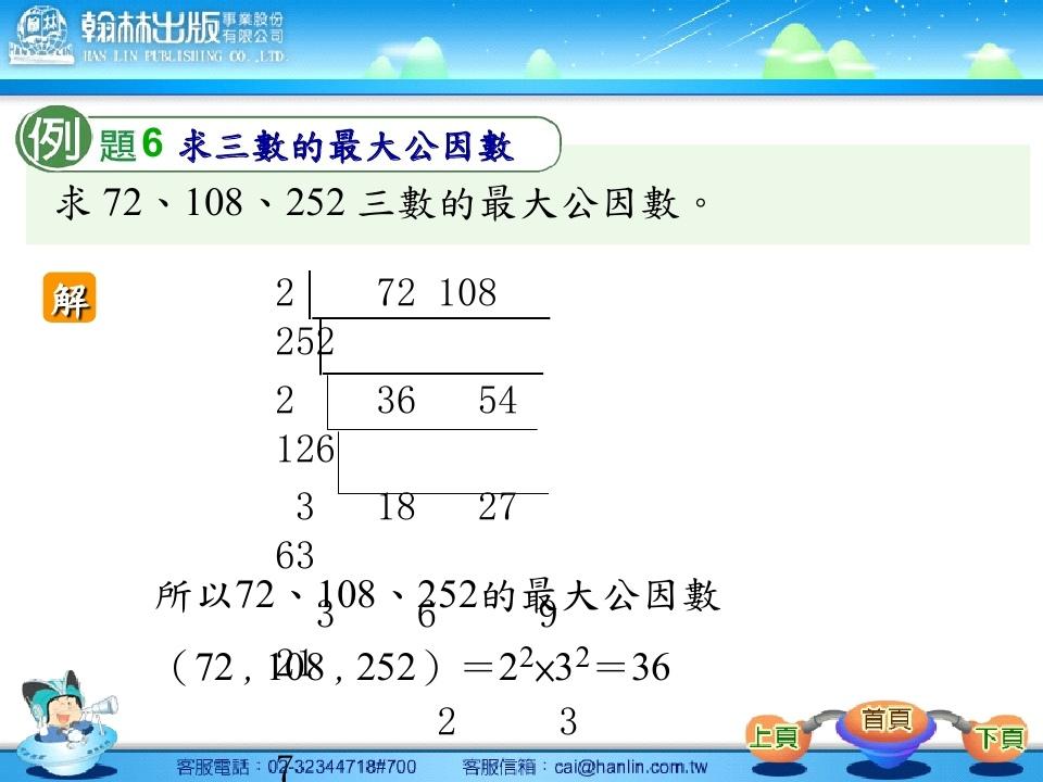 數學第一冊-最大公因數與最小公倍數(翰林出版社) @ 教育學習中心 :: 痞客邦