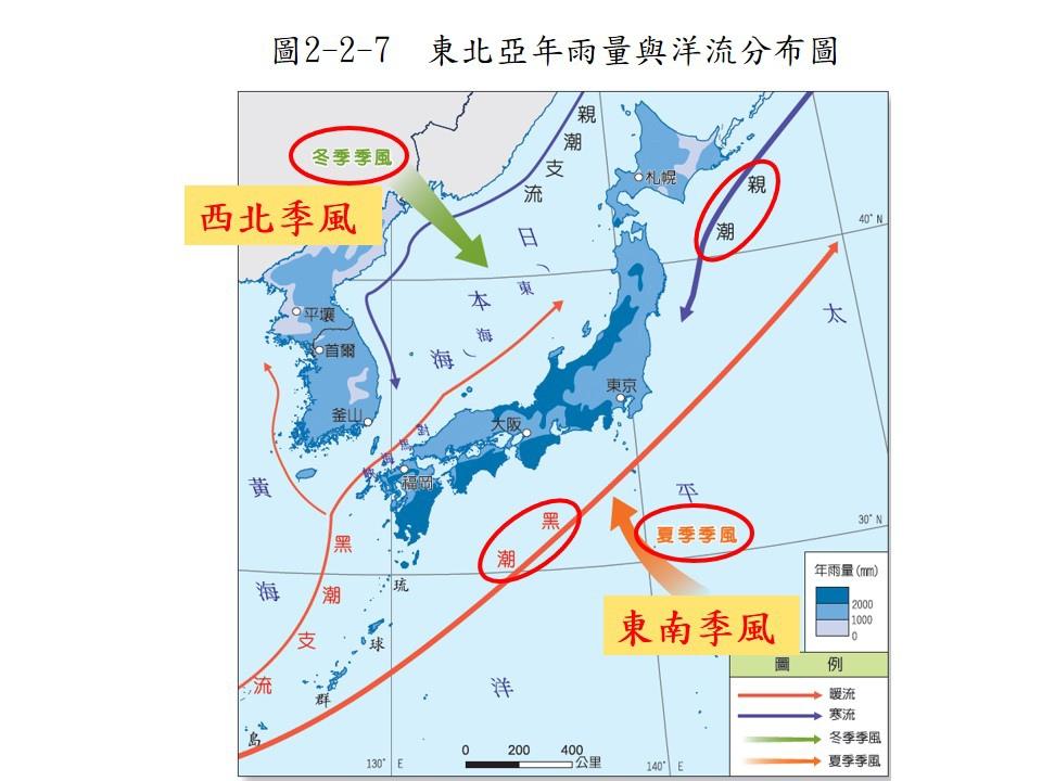 地理教室,無國界: 高二第三冊L2東北亞~日本