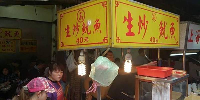 【新北市。板橋區。食記】黃石市場生炒魷魚