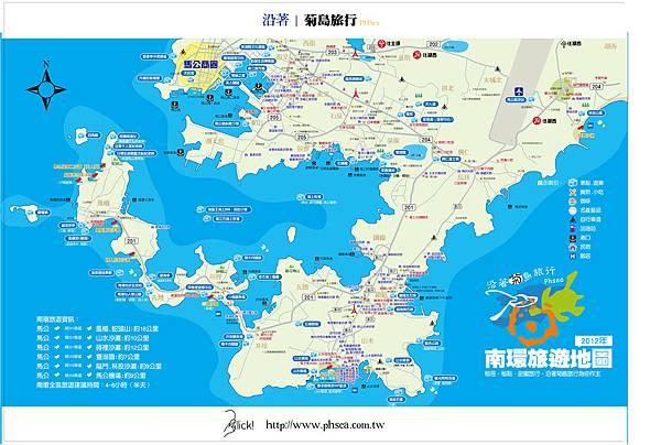 [資訊] 澎湖地圖2012全新版本資料庫 @ HOPE :: 痞客邦