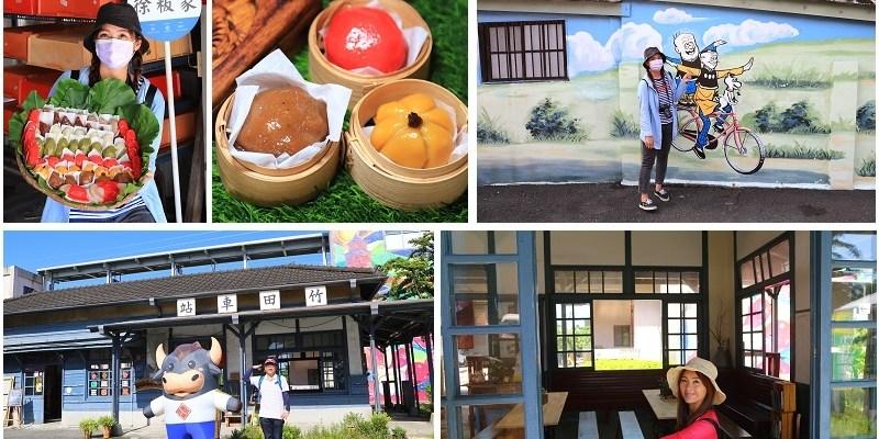 2021屏東一日遊|美崙彩繪老街散策之旅 漫步偽出國日本風的竹田車站! 悠遊六堆客庄小鎮!徐粄家超美味粄食!