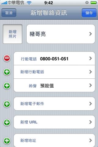 iPhone最棒的中文輸入法軟體 - iAcces (支援注音、嘸蝦米、倉頡、行列及大易輸入法等) @ Fun I Phone 我的手機派對 ...