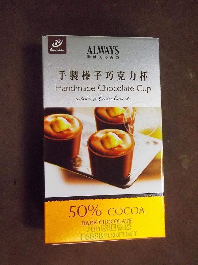77系列.Always*歐維氏手製榛子巧克力杯 @ Jun的回憶錄:文章若有侵權之處,煩請務必聯絡到我本人,屆時做 ...