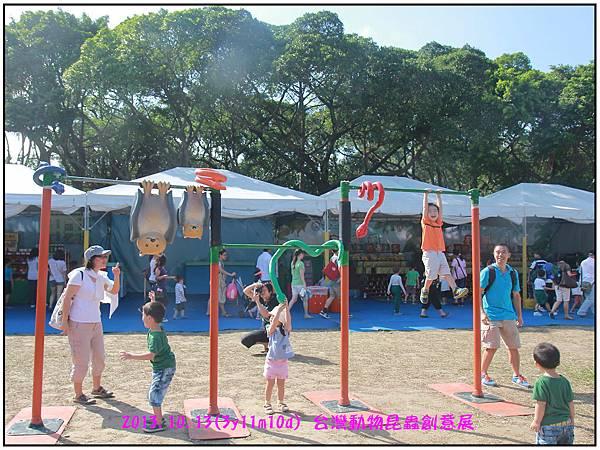 (3Y12M)。紙風車臺灣動物昆蟲創意展~延展至11月3日 @ 快樂佑的家 :: 痞客邦