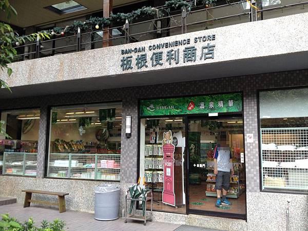 原來這是大阪根啊~大阪根森林溫泉渡假村遊記 @ 阿撇的世界 :: 痞客邦