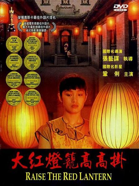✪腦粉影評✪1992金馬50【大紅燈籠高高掛 Raise The Red Lantern】不就這麼一回事 ?!