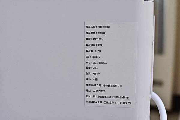 大河家電移動式冷氣7.jpg