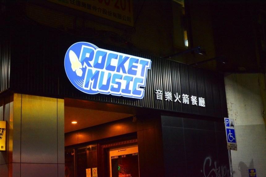 0RocketMusic-1.jpg