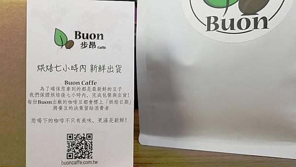 0-3步昂咖啡豆BUON-92.jpg