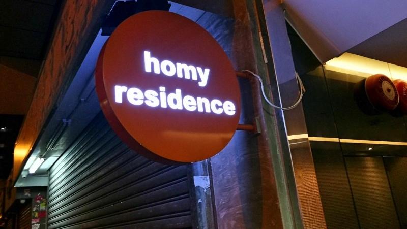 1-1香港灝美HOMYHOTEL公寓酒店-16.jpg