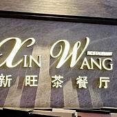 上海八佰伴-新旺茶餐廳-1.jpg