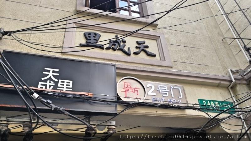8-2豫園-南京東路-田子坊-25.jpg