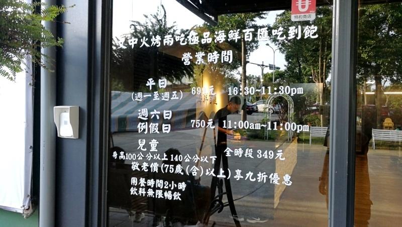 1-9桃園文中海鮮百燴-11.jpg