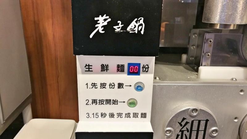 4中壢中原家樂福-荖子鍋-20.jpg