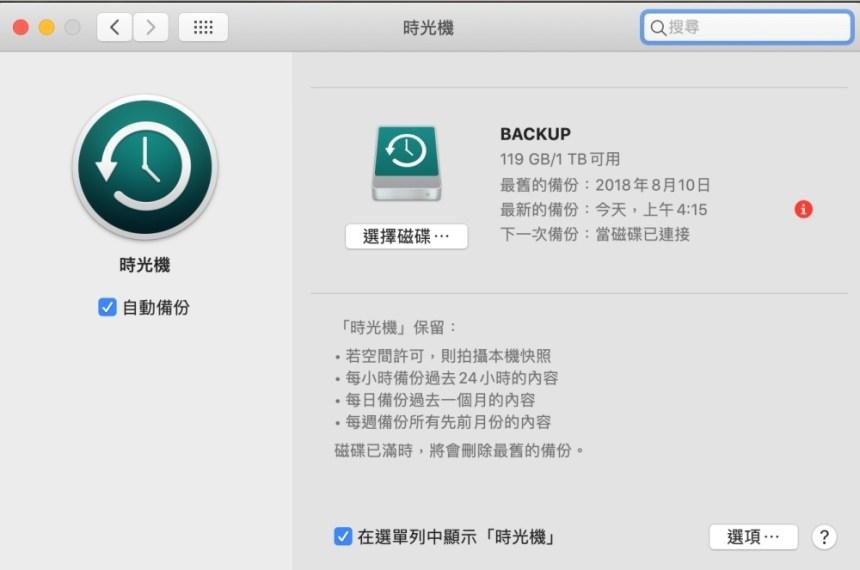 台北MacBook維修推薦-MacBook資料備份