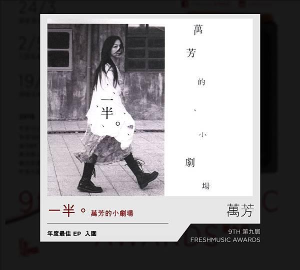 EP01-wan-fang-yi-ban.jpg