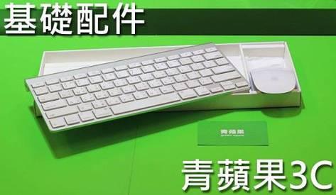 青蘋果-收購imac-2-基礎配件-鍵盤-滑鼠-電源線.jpg