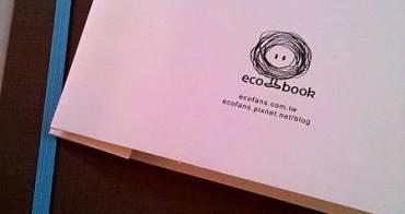 【手札】ecobook回收紙筆記夾   給手札一個舒適的家