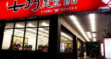 【桃園。麵食】七巧美食館  火車後站人氣麵食館