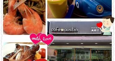 【三峽。早午餐】奧斯汀Cafe Austin  北大特區遇見好生活