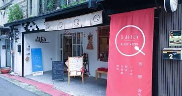【台北|居酒屋】捷運小巨蛋站 Q小巷Mochi Mochi 以為是居酒屋-卻是驚人平價日式餐飲店(已歇業)
