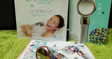 【居家】極淨源|太極石負離子ion shower過濾蓮蓬頭淨水器|沐浴界的iPhone