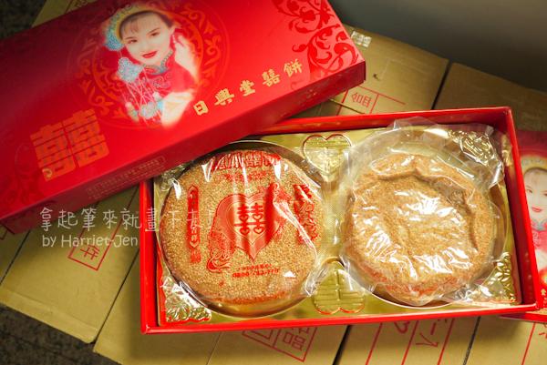 [喜喜] 我的結婚喜餅 ♥ 漢式囍餅。日興堂餅舖 @ 拿起筆來就畫下去 :: 痞客邦