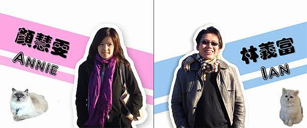 Ian & Annie 的成長+愛情MV