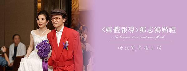 媒體報導-鄧志鴻婚禮