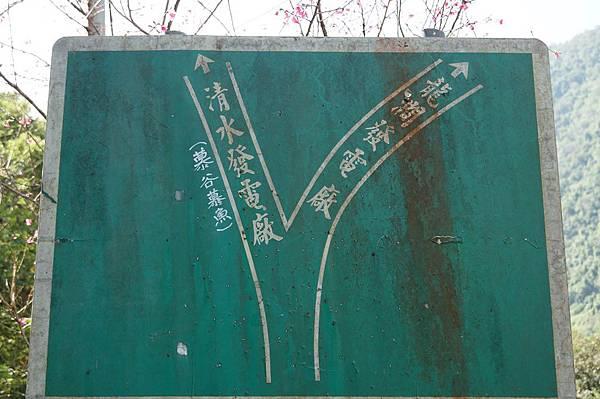 """花蓮景點推薦-秘境小天祥""""慕谷慕魚""""2014入山證申請方式"""
