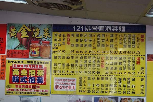 """金山美食推薦-飄香50年的""""121排骨麵泡菜麵"""""""