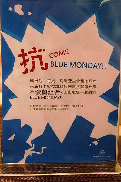"""內湖美食推薦-來場精緻創意的好吃下午茶吧""""山山來茶"""""""