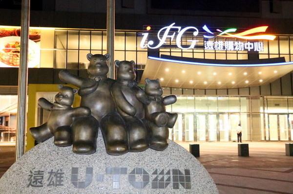 汐止美食推薦-購物新據點-遠雄U-TOWN6.jpg