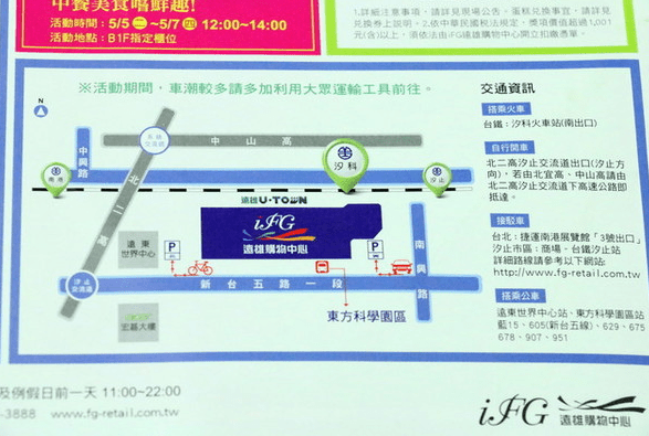汐止一日遊-遠雄U-Town ifg購物中心餐廳+店家介紹汐止餐廳介紹/ 汐止美食推薦(圖3)