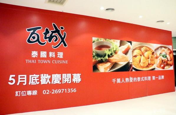 汐止一日遊-遠雄U-Town ifg購物中心餐廳+店家介紹汐止餐廳介紹/ 汐止美食推薦(圖40)
