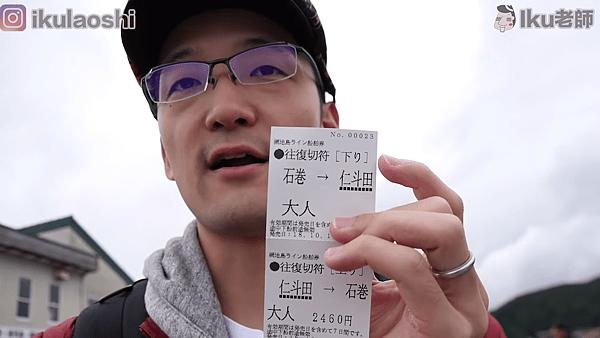 日本東北貓島田代島-仁斗田港船票.png