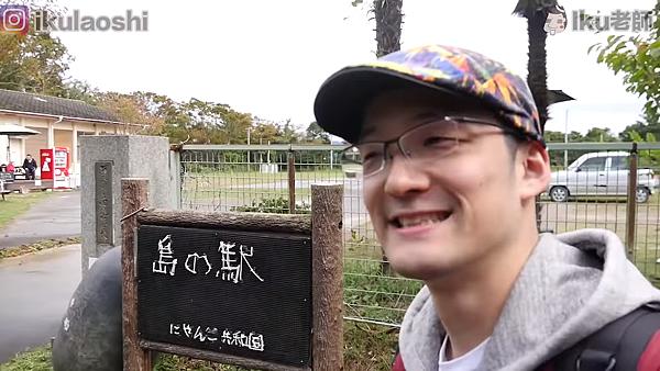 日本東北貓島田代島-島之站島の駅.png