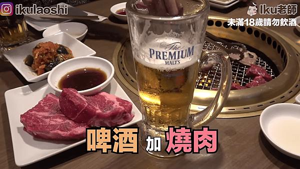 大阪平價燒肉吃到飽推薦-啤酒喝到飽.png